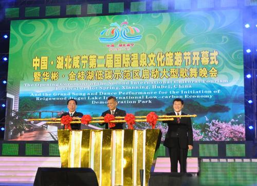 湖北咸宁第二届国际温泉文化旅游节盛大开幕