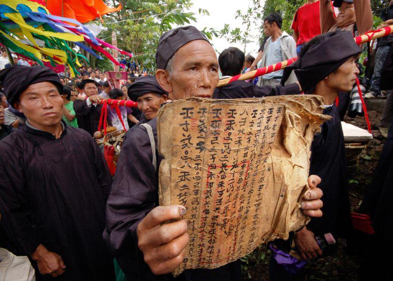 中国古老象形字——水书
