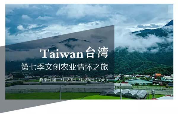 合易知行学院第七季台湾休闲农业考察