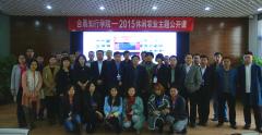 线下公开课(2015年):休闲农业主题公开课(北京站)