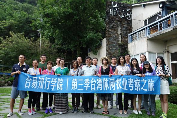 第三季台湾休闲农业考察之旅
