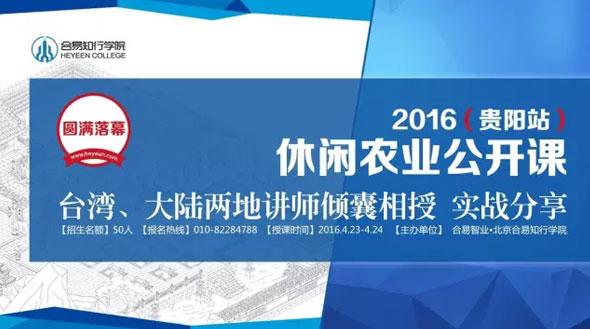 印象·2016休闲农业公开课@贵阳站台湾、大陆两地讲师实战分享