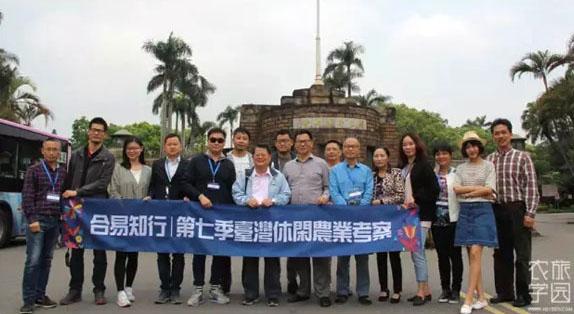 印象·第七季台湾嫣然开放的文创农业情怀之旅